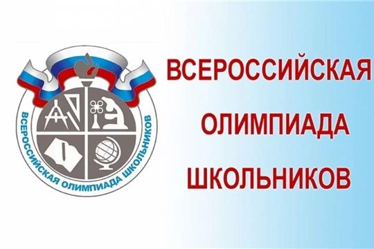 В Алатырском районе стартовал школьный этап всероссийской олимпиады школьников