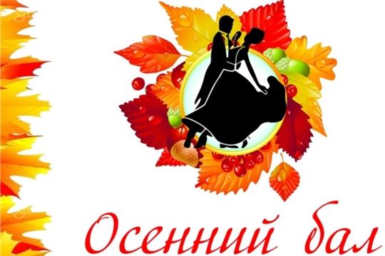 В Новоайбесинском сельском Доме культуры состоялся традиционный осенний бал для молодежи
