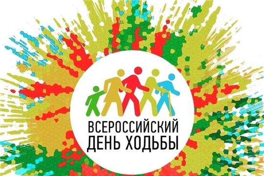 В Алатырском районе пройдет День ходьбы