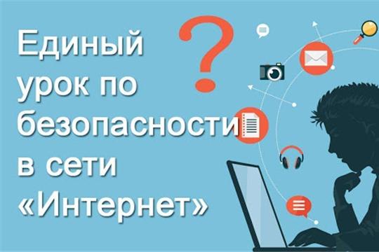 В общеобразовательных организациях района стартовал всероссийский Единый урок по безопасности в сети «Интернет»