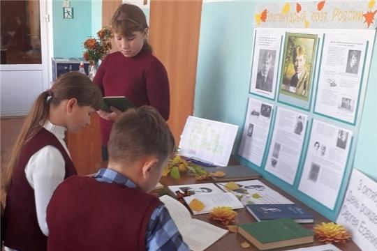 Алтышевская библиотека присоединилась к Всероссийской есенинской неделе