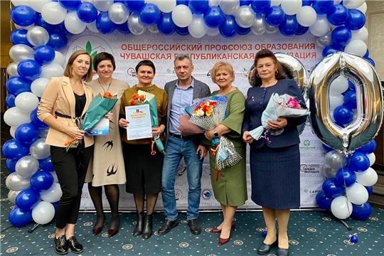 В Чувашской республиканской организации состоялось торжественное мероприятие по случаю 30-летия основания Общероссийского профсоюза образования