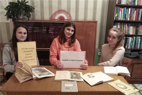 Мероприятия в библиотеках Алатырского района, посвященные 125-летию со дня рождения С.А. Есенина