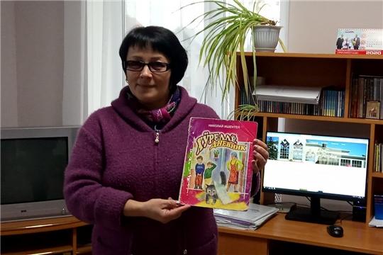 Сойгинская сельская библиотека приняла участие в читательском референдуме «Литературная Чувашия: самая читаемая книга столетия»