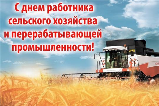 Поздравление Врио главы администрации Алатырского района В.А.Кандрашина с Днем работника сельского хозяйства и перерабатывающей промышленности