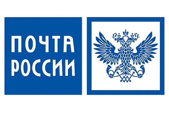 Жителям Чувашии поможет голосовой помощник Почты России