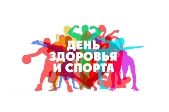 В Алатырском районе пройдет ежемесячный День здоровья и спорта