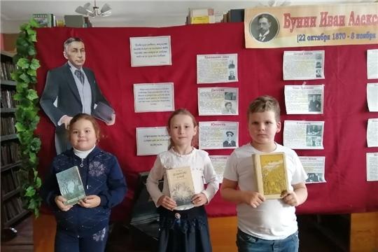 Мероприятия в библиотеках, посвященные 150-летию со дня рождения Ивана Алексеевича Бунина