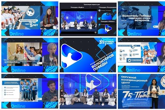 Добровольцы Алатырского района приняли участие в Международном форуме Волонтеров Победы