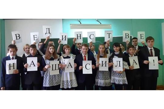 В общеобразовательных организациях Алатырского района прошли мероприятия, посвященные «Дню народного единства»