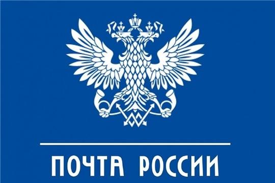 Почта России рекомендует жителям Чувашии использовать дистанционные почтовые сервисы