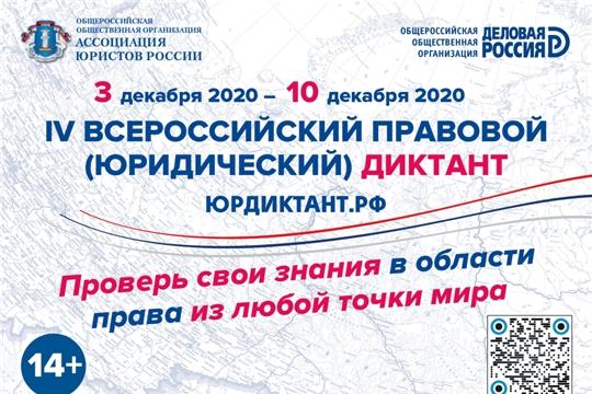 С 3 по 10 декабря пройдет IV Всероссийский правовой (юридический) диктант