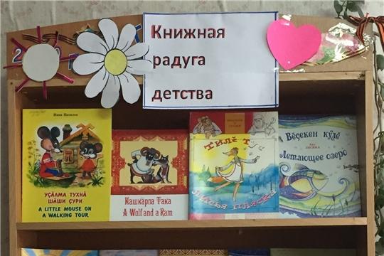 Праздник чувашской детской книги «Книжная радуга детства»