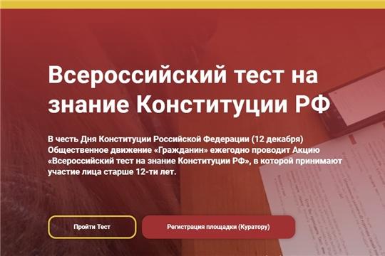 Алатырский район присоединится к акции «Всероссийский тест на знание Конституции РФ»