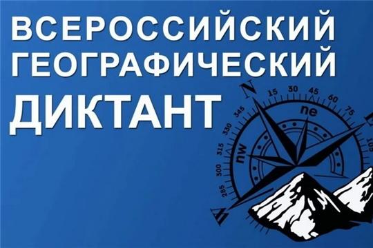 Управление Росреестра приняло участие в географическом диктанте