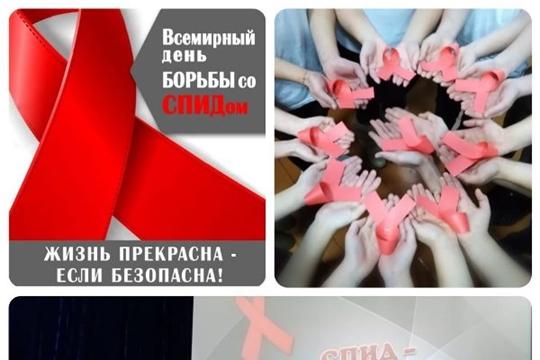 В Алатырском районе завершилась акция «Стоп ВИЧ/СПИД»