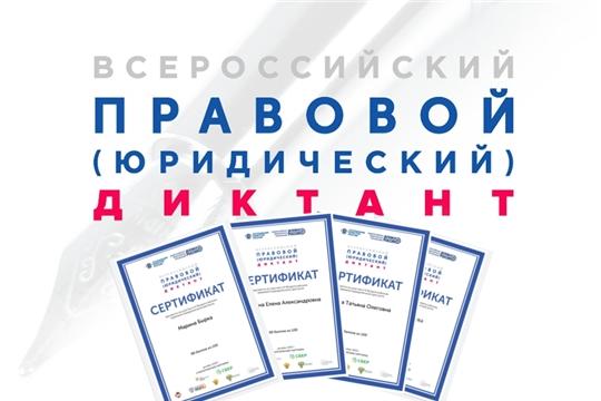 Библиотекари приняли участие в IV Всероссийском правовом (юридическом) диктанте