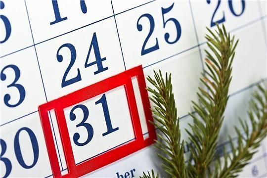 Глава Чувашии объявил 31 декабря выходным