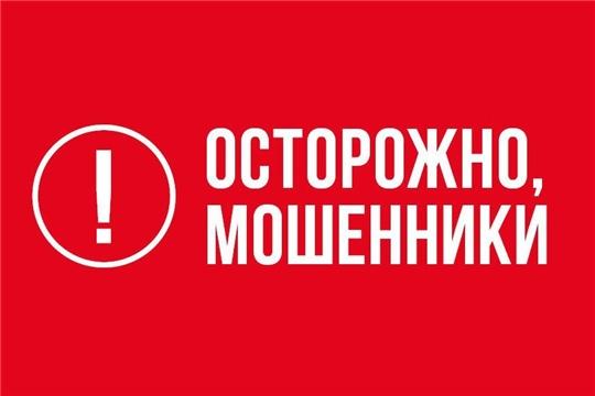 МО МВД России «Алатырский» объявляет конкурс видеороликов на тему: «Осторожно, мошенники!»