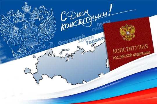 Поздравление главы администрации Алатырского района Н.И. Шпилевой с Днем Конституции Российской Федерации