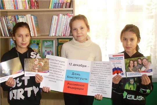 Мероприятия в библиотеках района, посвященные Дню Конституции