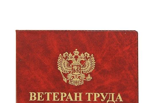 Выплаты ветеранам труда и ветеранам труда Чувашской Республики проиндексированы