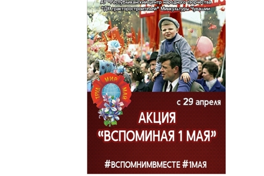 С 29 апреля стартует акция «Вспоминая 1 мая».