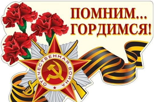 Героическая страница Аликовской земли в Великой Отечественной войне. Помним и гордимся!