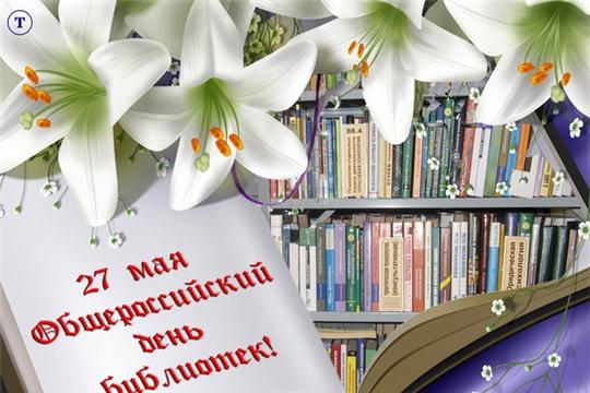 27 мая 2020 года библиотекари России уже в 25-ый раз будут отмечать профессиональный праздник – Общероссийский день библиотек