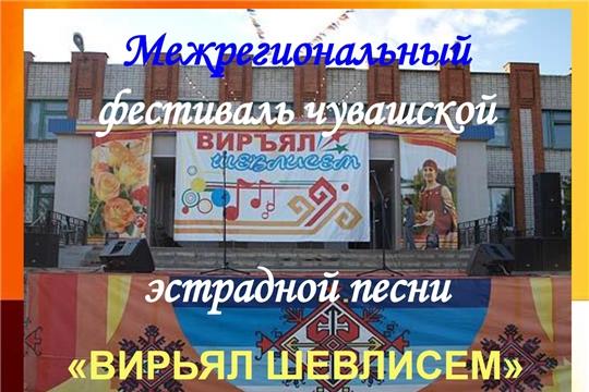 Межрегиональному фестивалю исполнителей чувашской  эстрадной песни «Вирьял шевлисем» -  25 лет..