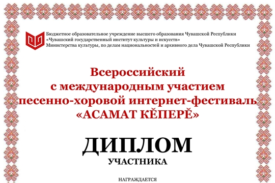 Чувашско–Сорминский СДК принял участие во Всероссийском с международным участием в песенно-хоровом Интернет-фестивале «Асамат кĕперĕ»