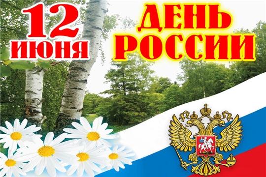 В преддверии Дня России Аликовская центральная библиотека объявляет поэтическую онлайн-акцию «С любовью к России!».