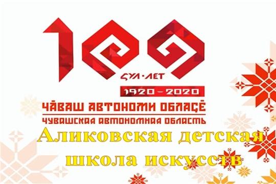 Онлайн концерт от Аликовской детской школы искусств, посвященный 100 летию Чувашской автономии