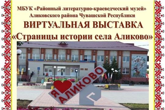 Виртуальная выставка «Страницы истории села Аликово»