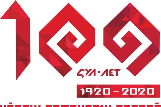 Виртуальная выставка «Чувашской автономии – 100 лет»