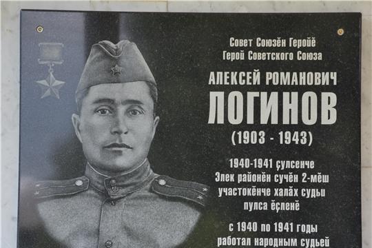 Состоялось открытие мемориальной доски памяти Героя Советского Союза  Алексея Логинова