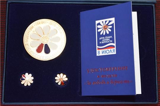 В Аликовском районе состоялось вручение медалей «За любовь и верность» супружеским парам