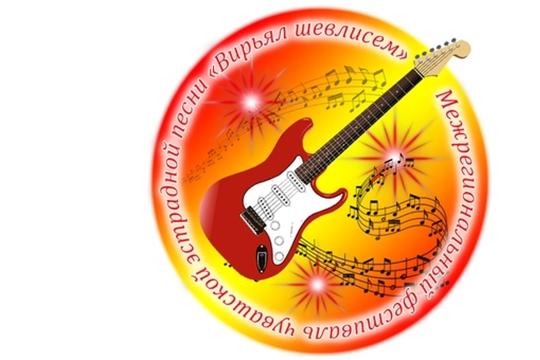 Подведены итоги ХХV Межрегионального фестиваля-конкурса креативных и талантливых исполнителей чувашской эстрадной песни «Виръял шевлисем»
