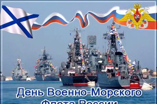 День Военно-морского флота: празднование и онлайн фотовыставка #СлаваРоссийскомуфлотуАликово