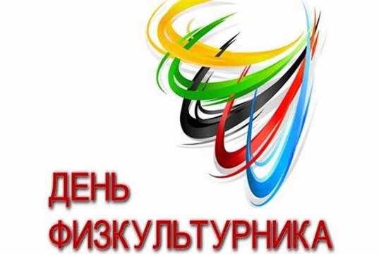 Поздравление главы администрации Аликовского района Александра Куликова с Днем физкультурника