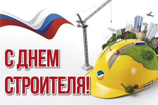 Поздравление главы администрации Аликовского района А.Н. Куликова с Днем строителя
