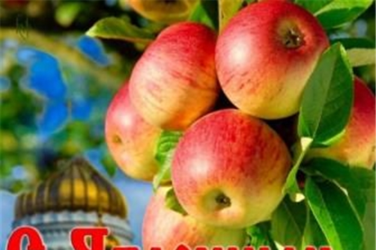 В Районном Доме культуры запускается онлайн акция «Яблочный спас! Вам яблоки от нас!»