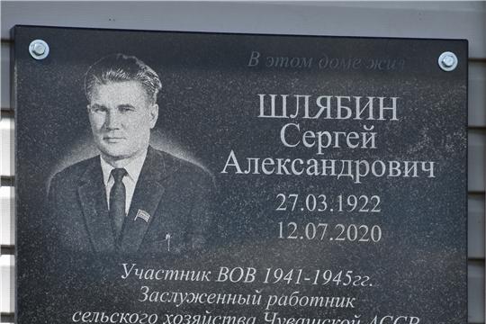 Состоялось открытие мемориальной доски памяти Заслуженного работника сельского - хозяйства Чувашской АССР Сергея Шлябина.