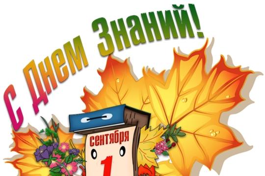 Поздравление главы администрации Аликовского района А. Куликова с Днем знаний