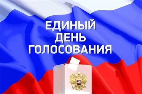 Приглашаем принять участие в голосовании на выборах Главы Чувашской Республики и депутатов  в органы местного самоуправления Аликовского района
