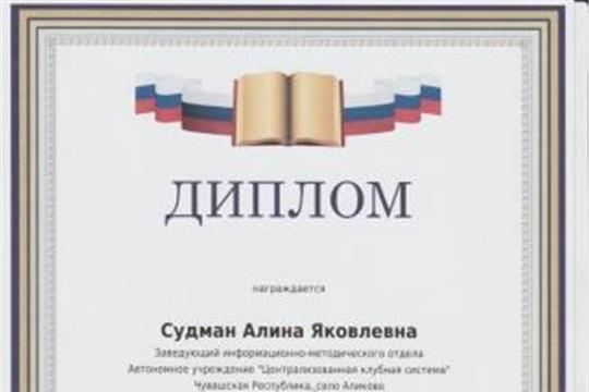 Победное участие во Всероссийском творческом конкурсе «Горизонты педагогики»