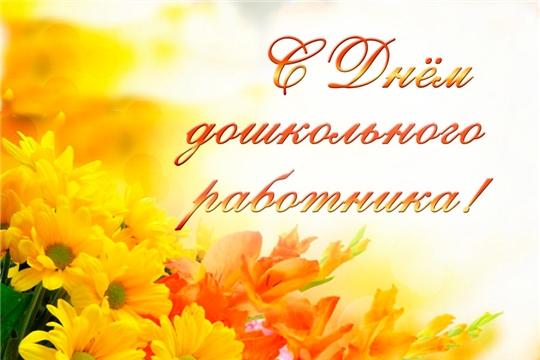 Поздравление и.о. главы администрации Аликовского района Л.М.Никитиной с Днем воспитателя и всех дошкольных работников