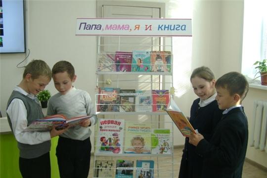 В Аликовской  детской библиотеке открылась книжная выставка «Папа, мама, я и книга»