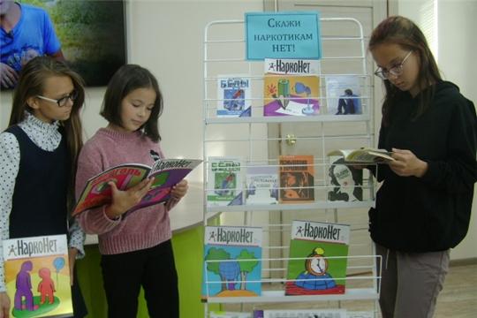 В  Аликовской детской библиотеке провели беседу-обзор «Наш мир без наркотиков»