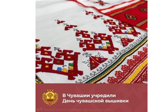 В учреждениях культуры района готовятся к празднованию Дня чувашской вышивки